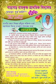 teachers farewell ceremony bengali quotes picture density