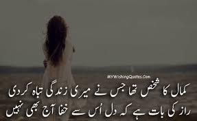 best sad urdu poetry and sad urdu shayari dukhi shayari