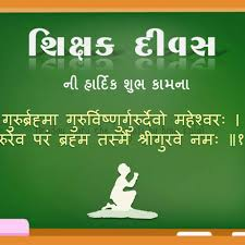 teacher s day wishes whatsapp status message sms quotes in
