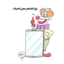 كاريكاتير سعودي مضحك لم يسبق له مثيل الصور Tier3 Xyz