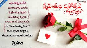 friendship day telugu quotes wishes greetings images friendship