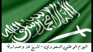 هوية شعار اليوم الوطني السعودي مجلة البرونزية