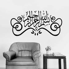 Muslim Arabic Wall Decal God Allah Quran Quotes Vinyl Window Stickers Living Room Bedroom Home Design Decor Art Wallpaper E830 Wall Stickers Aliexpress