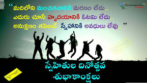 heart touching friendship day quotes in telugu hd