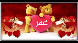 صور اسماء عمر احلى صورة مكتوب عليها عمر صور حب