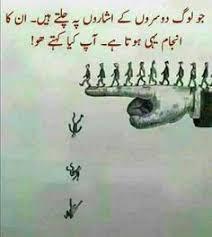 dost quotes in urdu friendship quotes in urdu pictures