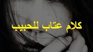 كلام عتاب في الحب عتاب الحب اقوه انواع العذاب حنين الذكريات