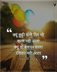 lines shayari on bachpan childhood quotes images
