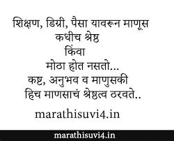 human experience quotes in marathi marathi suvichar