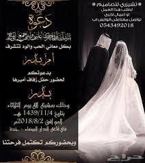 تصميم دعوات زفاف بطاقات زواج للواتس اب