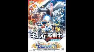 Pokémon Movie 15 japanese ending song - YouTube