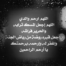 صور حزينه عن الاب اجمل صور واقوال عن الاب احلام مراهقات