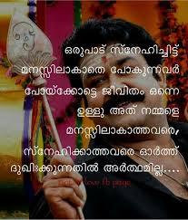 pin by shamnashereef on തൂലിക malayalam quotes life quotes