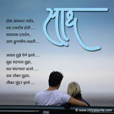 saath marathi kavita love quotes for girlfriend love poems
