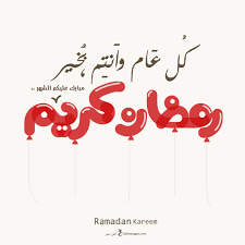 أجمل صور تهنئة شهر رمضان 2020 1441