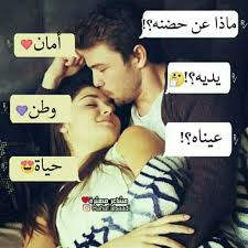 443 Best حبيبي Images Arabic Quotes Arabic Love Quotes Love Words