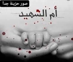 صور حزينة جدآ ماما بعد يومين العيد بدي اشتري تياب حبابة