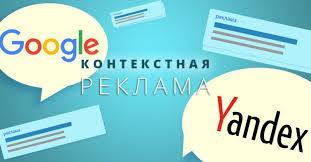 ᐉ Контекстная реклама Винница, ppc реклама в интернете Google, Yandex