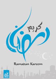 50 ramadan kareem wallpapers 2016