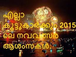 happy new year malayalam new year messages wishes new year