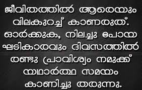 jeevitham malayalam quotes well said quotes