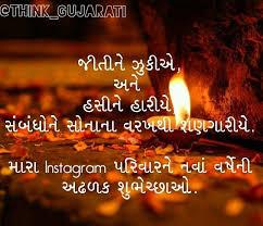 sinmonotonia pot com happy life quotes in gujarati