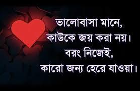 sad love es images in bengali لم