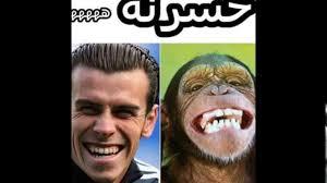 صور مضحكة ريال مدريد فريق ريال مدريد طقطقه