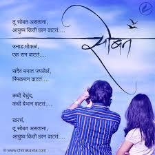 marathi kavita तू सोबत असताना marathi love poems