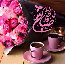 صباح النور والسعادة صباح النور والعافيه صباح الورد والياسمين مجلة رجيم