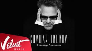 Владимир Пресняков - Ты У Меня Одна » TOPZAYCEV - Скачать музыку ...