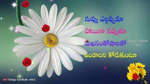 birthday wishes in telugu quotes birthday cards telugu wishes