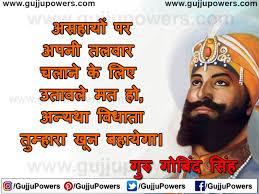 guru gobind singh ji quotes in hindi punjabi images wishes
