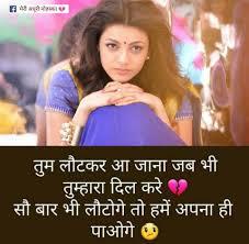 love sad romantic atude shayari