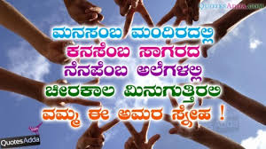 happy friendship 天前quotes in kannada greeting cards 照片从cynthy