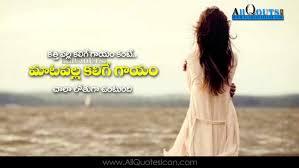 sad love quotes in telugu best telugu love