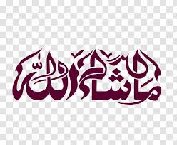 Quran Mashallah Wall Decal Islamic Calligraphy Mural Islam Transparent Png