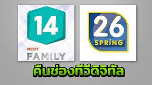 ขอจอดเลิกแจว SPRING 26 และ MCOT Family 14 ยื่นคืนช่องทีวีดิจิทัล