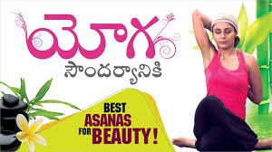 the various yoga asanas for beauty