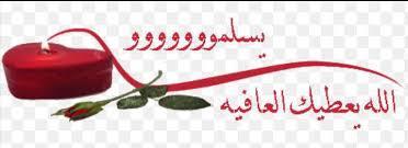 """""""محمد فؤاد"""" في العناية المركزة وهذه حالته الصحية Images?q=tbn%3AANd9GcRBw0_gtC4tVtLRDG-mxaMKBAeBVwejGNIzvf8QbgaqZqxzy_4e"""