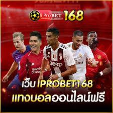 เว็บ iprobet168แทงบอลออนไลน์ฟรี ฝากถอนอัตโนมัติ 1 นาที - iprobet168.com