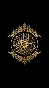 خلفيات ايفون اسلامية Hd مربع