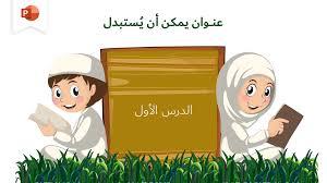 بوربوينت مقدمة لعمل درس ديني اسلامي ادركها بوربوينت