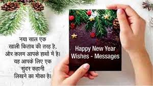 Happy New Year Wishes in Hindi 2021 - New Year Wishes for Hindi