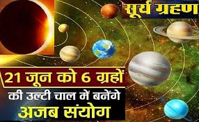 Surya Grahan: Looks like after 900 years Rare solar eclipse, know ...