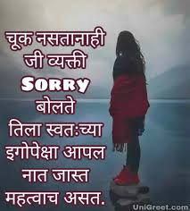 new marathi sorry images status quotes shayari pics photos