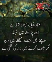 sad urdu quotes admin paaras paaras facebook