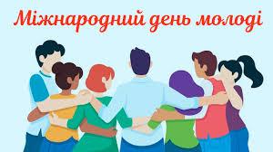 Міжнародний день молоді – привітання в листівках – LvivNEWS