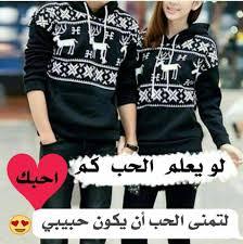 صور من الفيس بوك اجمل المنشورات الفيسبوكيه حبيبي