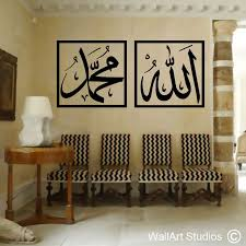 Islamic Wall Art Stickers Islamic Wall Art Designs South Africa